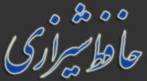 hafez.jpg